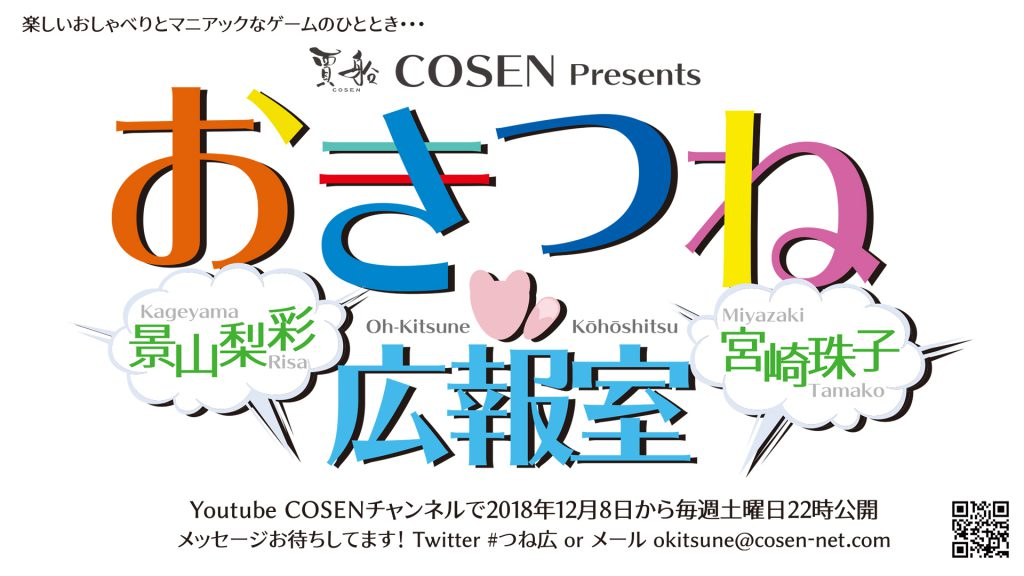 18/11/12 景山梨彩・宮崎珠子お...